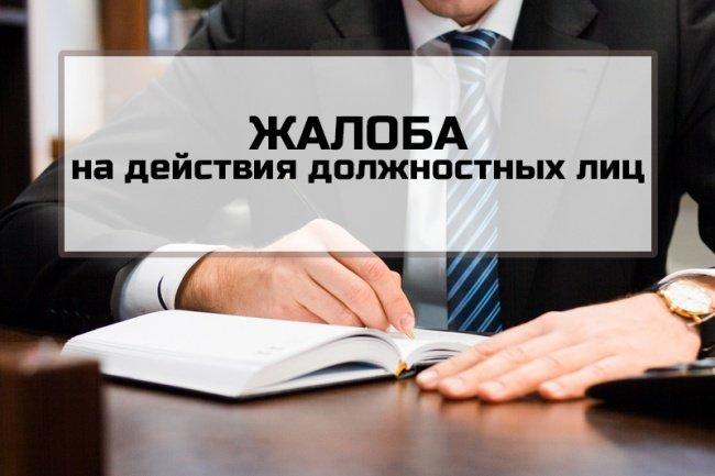 Обжалование действий должностных лиц в Чехове